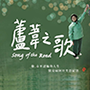 Wu Hsiu-ching -  Song of the Reed