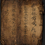 Manuskript mit Musterritualen. - Südchina, 1750